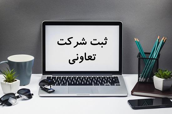 فایل پی دی اف طرح تشکیل تعاونی ( ثبت شرکت تعاونی در ایران )