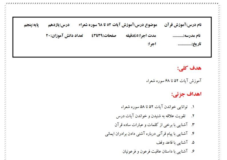 طرح درس پایه پنجم درس 11 : آموزش قرآن -  موضوع درس:آموزش آیات 52 تا 68 سوره شعرا