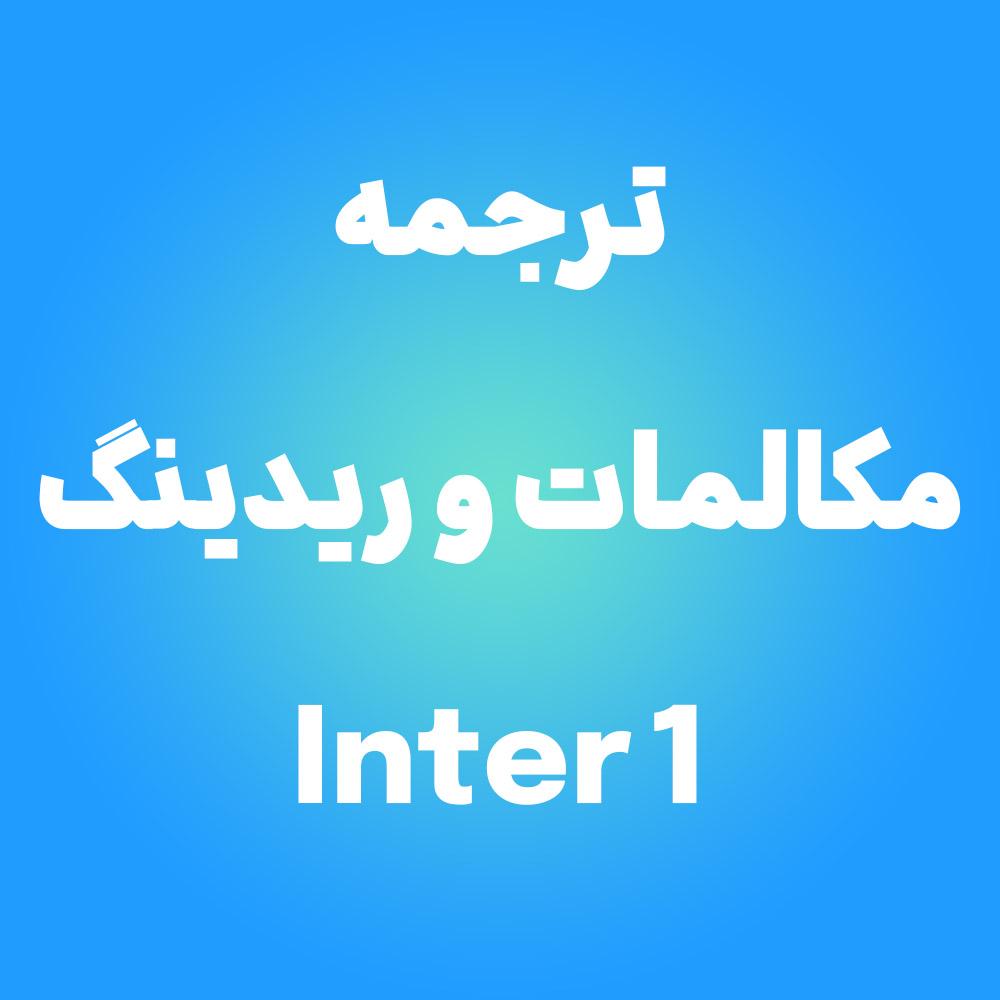 ترجمه دیالوگ و ریدینگ های Inter 1
