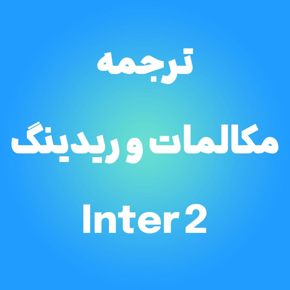 ترجمه دیالوگ و ریدینگ های Inter 2