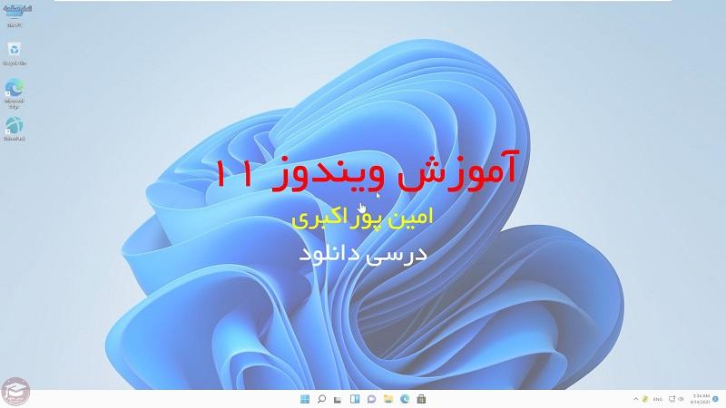 آموزش  ویندوز 11 - (Windows11)