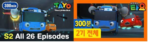 مجموعه بسیار زیبای تایو اتوبوس کوچک به دو زبان کره ای و انگلیسی (سری دوم، 26 قسمت)