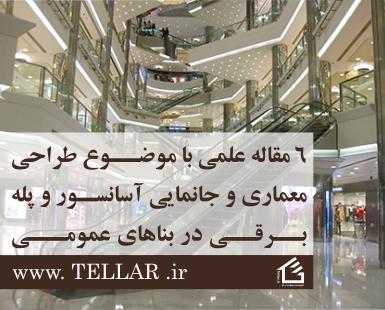 6 مقاله علمی با موضوع آسانسور و پله برقی (فایل word قابل ویرایش)