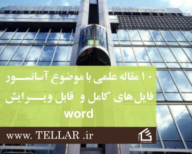 10 مقاله علمی با موضوع آسانسور (فایل word قابل ویرایش)