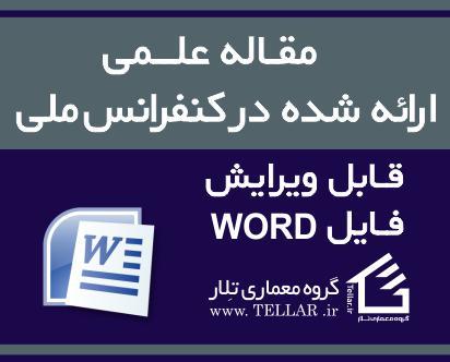 مقاله:مکانیابی کاربری بهداشتی با استفاده از سیستم اطلاعات جغرافیایی  مطالعه موردی : شهر خرم آباد