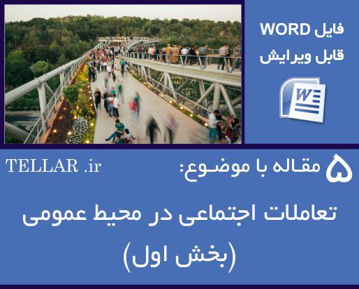 5 مقاله علمی با موضوع تعاملات اجتماعی (فایل word) – بخش اول