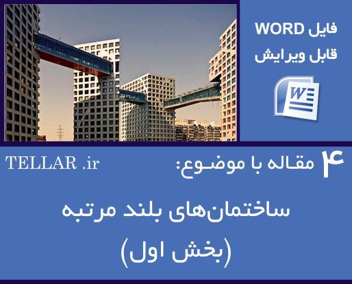 4 مقاله علمی با موضوع ساختمانهای بلند مرتبه - بخش اول (فايل word)