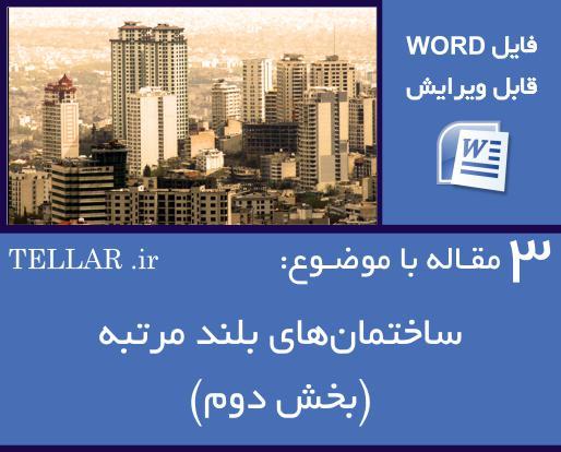 3 مقاله علمی با موضوع ساختمانهای بلند مرتبه – بخش دوم (فایل word)
