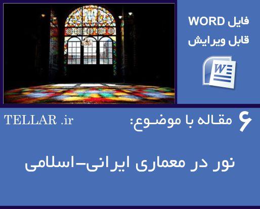 6 مقاله با موضوع نور در معماری ایرانی- اسلامی(فایل word قابل ویرایش)