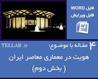 4 مقاله با موضوع هویت در معماری معاصر ایران- بخش دوم(فایل word قابل ویرایش)