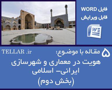 5 مقاله با موضوع هویت در معماری و شهرسازی ایرانی-