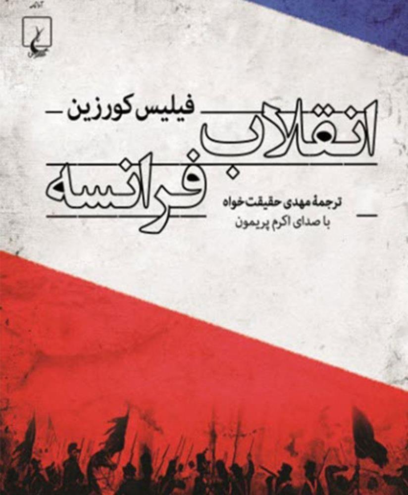 دانلود کتاب صوتی شنیدنی انقلاب فرانسه