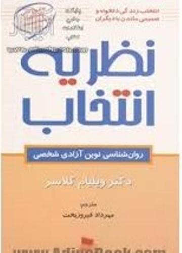 کتاب تئوری انتخاب دکتر ویلیام گلایسر