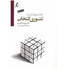 کتاب صوتی تئوری انتخاب اثر دکترویلیام گلسر
