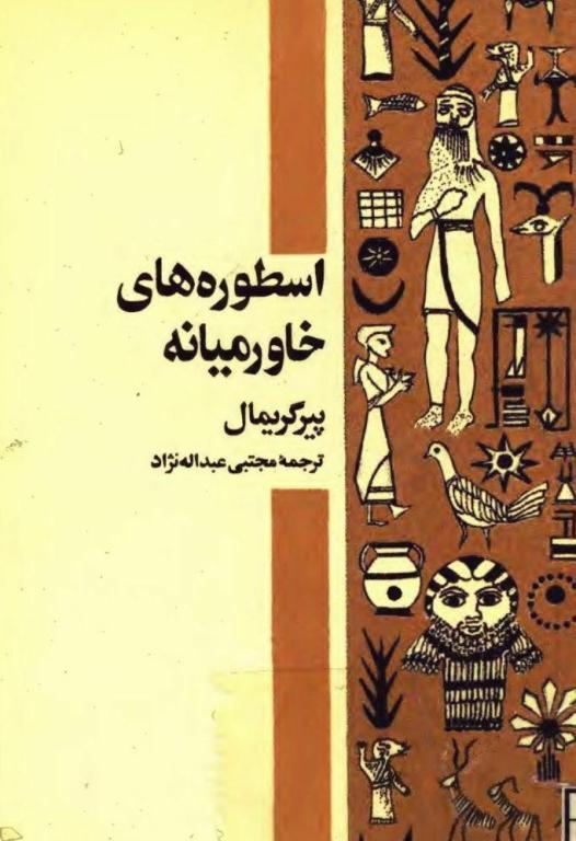 دانلود متن کامل کتاب اسطوره های خاورمیانه