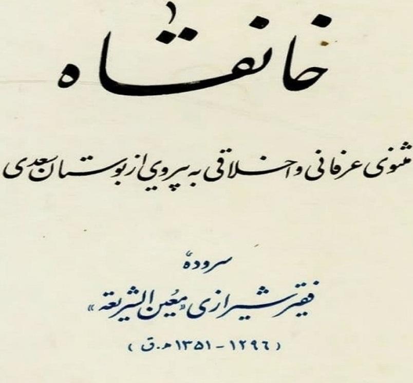 دانلود کتاب خانقاه فقیر شیرازی