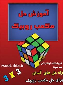 آموزش حل مكعب روبیک