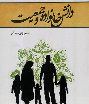 دانلود کتاب دانش خانواده و جمعیت (اخلاق خانواده) پیام نور+سوالات و پاسخ نامه
