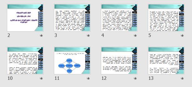 """پاورپوینت و pdf """"زنجیره تامین چابک"""" در 20 اسلاید"""