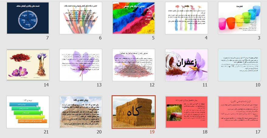 """پاورپوینت و pdf درباره """"شیمی رنگ"""" در 110 اسلاید"""