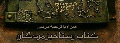 کتاب رستاخیز مردگان به زبان فارسی