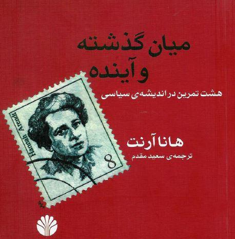 کتاب میان گذشته و آینده هشت تمرین در اندیشه ی سیاسی-هانا آرنت
