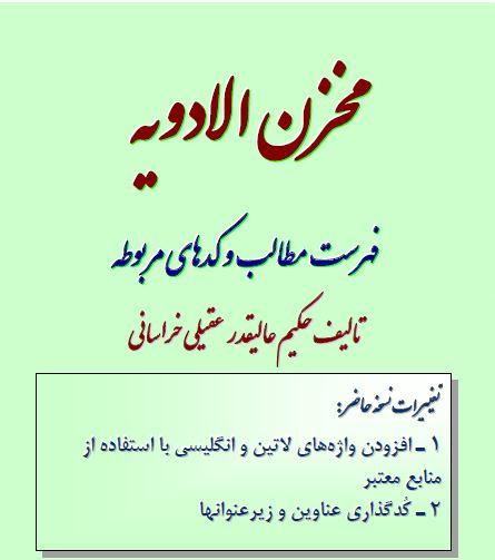 کتاب مخزن الادویه: قرابادین کبیر
