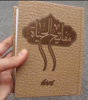 دانلود مفاتیح الحیات نسخه اندروید موبایل و پی دی اف