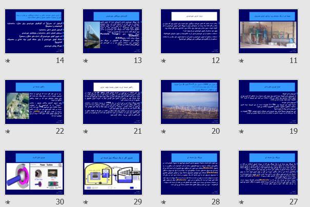 """پاورپوینت """"منابع و روش های نوين در توليد برق و  راکتور های هسته ای """" 32 اسلاید"""