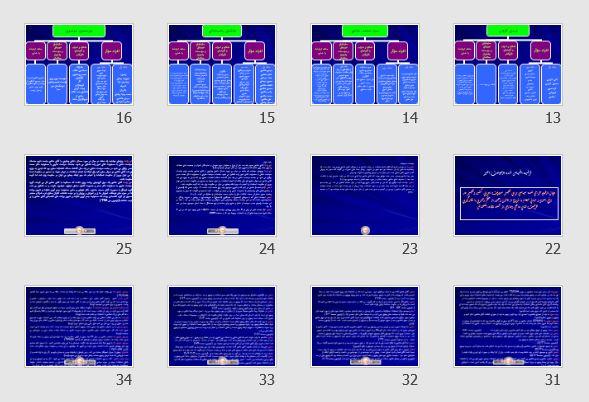 """پاورپوینت """"بررسی و تجزیه و تحلیل ساختار و سازمان فتنه ۸۸ در ۱۱۰ اسلاید"""