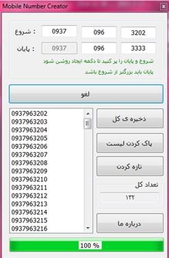 نرم افزار ساخت شماره تلفن همراه تمام اپراتور همرا با اموزش فارسی