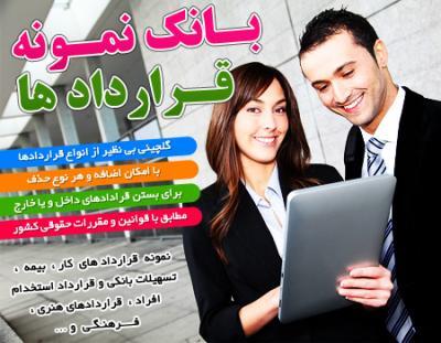 دانلود 300 قرار دادنامه های تجاری و صنعتی و شخصی و اداری