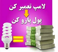 دانلود کتاب و اندروید اموزش تعمیر لامپ کم مصرف