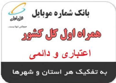 بانک شماره موبایل همراه اول (دائمی و اعتباری) کل کشور به تفکیک استان و شهر با تخفیف عالی