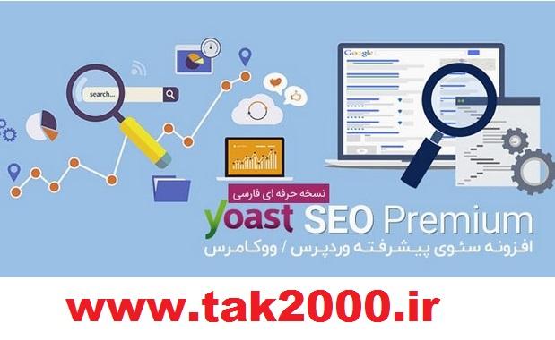 دانلود افزونه سئو وردپرس یواست Yoast SEO Premium فارسی نسخه 8.2.1