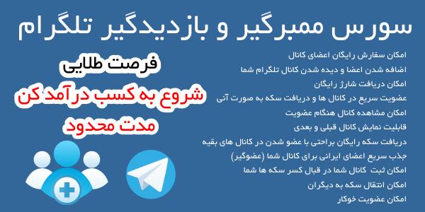 دانلود پکیج طلایی سورس پیشرفته ممبرگیر و بازدیدگیر تلگرام