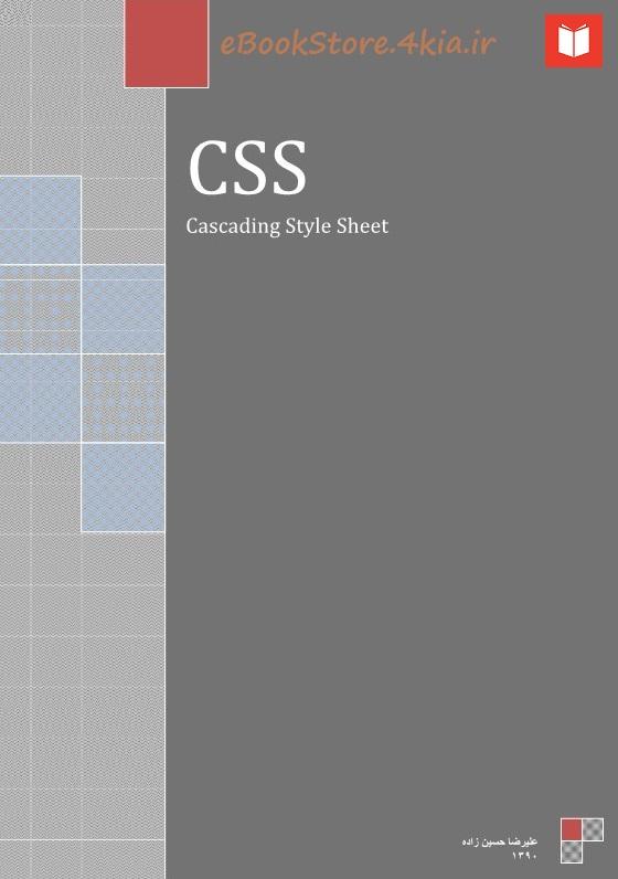 دانلود کتاب آموزش CSS