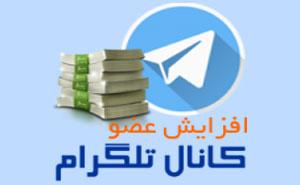 پکیج نامحدود کسب درامدمیلیونی از تلگرام
