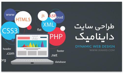 دانلود پروژه طراحی و پیاده سازی یک سایت اینترنتی دینامیک با قابلیت ویرایش کامل پروژه و دریافت فایلWord مربوط به مستندات پروژه