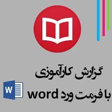 دانلود گزارش کارآموزی رشته کامپیوتر (با قابلیت ویرایش و فایل Word ورد و با قابلیت ویرایش)تعداد صفحات 52