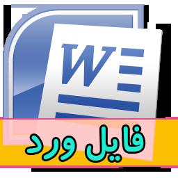 دانلود گزارش کارآموزی در یک شرکت خدمات کامپیوتری (فایل Word ورد وبا قابلیت ویرایش)تعداد صفحات 57