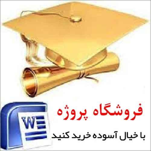 دانلود مقاله مقایسه کلی ایران و ترکیه (فرمت فایل word ورد )تعداد صفحات 44