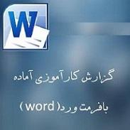 دانلود گزارش کارآموزی در پالایشگاه (فرمت فایل word ورد )تعداد صفحات 31