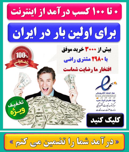 دانلود بسته کسب درآمد ثابت از اینترنت ماهیانه 3-6میلیون تومان (قیمت بسته فقط و فقط به قیمت یک ساندویچ)