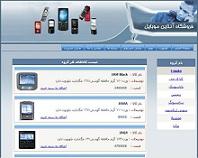دانلود پروژه طراحي سايت فروشگاه آنلاين موبایل با ASP.NET       همراه با سورس و داکیومنت پروژه