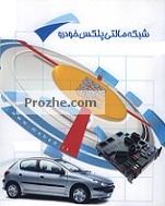 دانلود مقاله سیستم مالتی پلکس خودرو