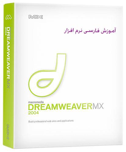 آموزش تصویری Dreamweaver به زبان فارسی