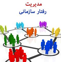 تحقیق پیرامون مدیریت رفتار    -تعداد صفحات  7ص