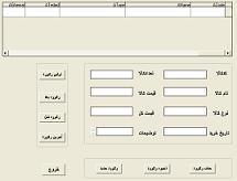 ثبت و مدیریت اطلاعات یک فروشگاه
