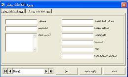 پروژه نرم افزار ثبت اطلاعات داروخانه با ویژوال بیسیک